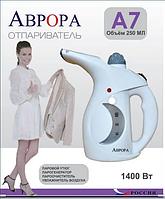 """Ручной отпариватель для одежды """"Аврора"""" А7"""