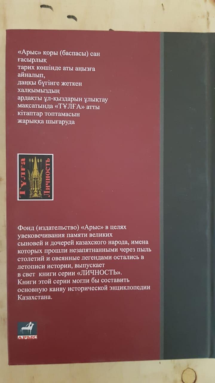 Доскей Әлімбайұлы - фото 2
