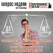 """Вопрос недели от газеты """"Хорошее Дело"""""""