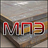 Лист 30 сталь 30ХГСА 1500х6000 горячекатаный стальной прокат плоский листовой ГОСТ 19903-74 плита стальная