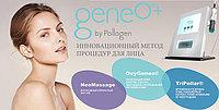 OxyGeneo - аппарат для косметологических процедур
