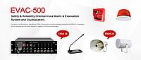 EN54-16 Контроллер системы аварийного оповещения EVAC-500