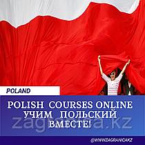 ПОЛЬСКИЙ ЯЗЫК ОНЛАЙ/POLISH COURSES ONLINE