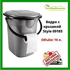 Ведро с крышкой  Style 09103
