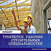 РАБОТА ДЛЯ СТРОИТЕЛЕЙ В ВЕНГРИИ/HUNGARY, фото 1