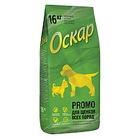 """Сбалансированный Сухой корм """"Оскар"""" Promo 16 кг для щенков всех пород"""