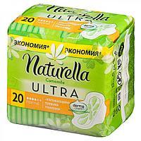 Naturella прокладки Ультра Нормал 20шт (12)