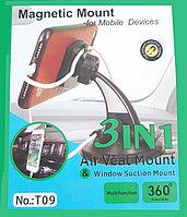 Универсальный автомобильный магнитный держатель для смартфонов 2 в 1 - в воздуховод и на стекло, Т09