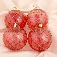 """Набор шаров пластик d-8 см, 4 шт """"Золотая сеточка"""" розовый"""
