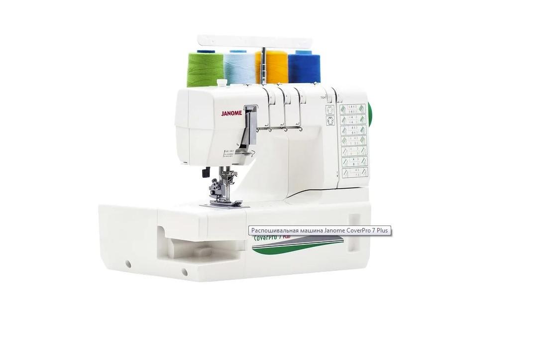 Janome Cover Pro 7 PLUS распошивальная машина