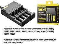 Универсальное зарядное устройство для батареек Intellicharger I4