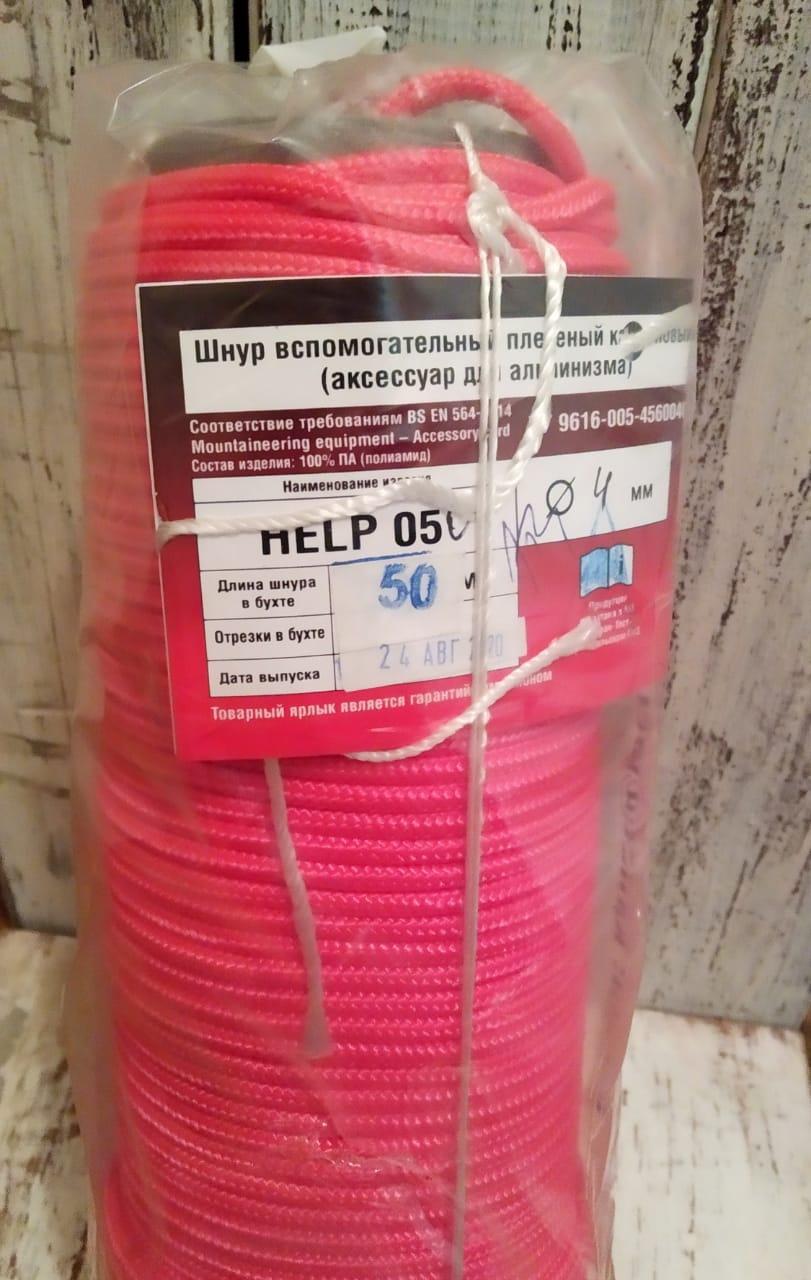 Шнур вcпомогательный cтраховочный Help 4мм (статика) - фото 1