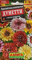 Хризантема килеватая Дунетти, смесь окрасок (0,3 г.)