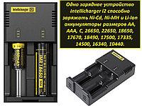 Универсальное зарядное устройство для батареек Nitecore Intellicharger i2