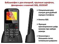 Бабушкофон с док-станцией, крупным шрифтом, фонариком и кнопкой SOS, ID191MT