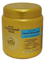 Бальзам ВИТЕКС 7 масел питательный для всех типов волос 450 мл №24015