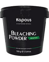 Порошок осветляющий Bleaching Powder Ментол 500 г KAPOUS №52023