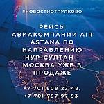 Рейсы авиакомпании Air Astana из Нур-Султана в Москву уже в продаже