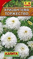 Хризантема Торжество (0,1 г.)