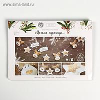 Гирлянда новогодняя мягкая «Счастливый праздник», набор для шитья, 10,7 × 16,3 × 5 см