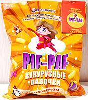 """Кукурузные палочки с подарком для девочек """"PIF - PAF"""""""