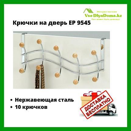 Крючки на дверь ЕР 9545, фото 2