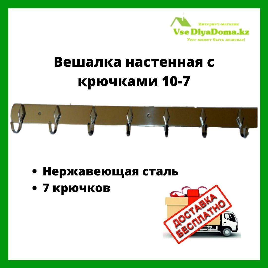 Вешалка настенная с крючками 10-7