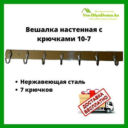 Вешалка настенная с крючками 10-7, фото 2