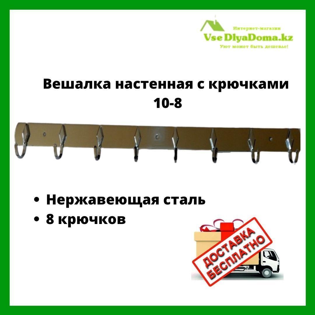 Вешалка настенная с крючками 10-8