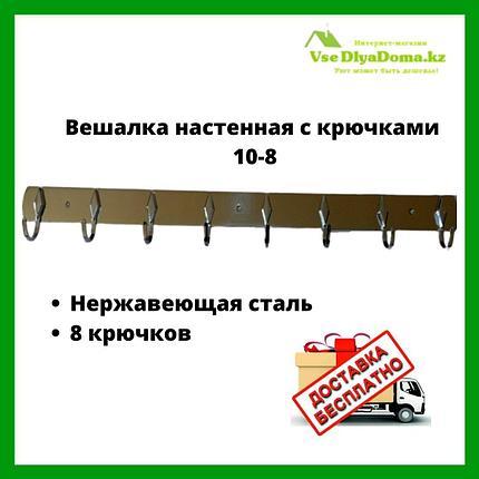Вешалка настенная с крючками 10-8, фото 2