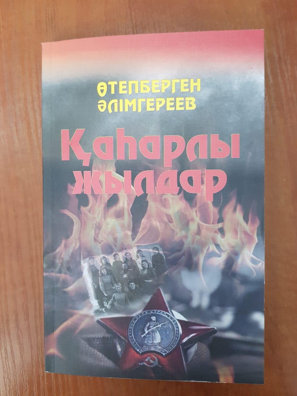Өтепберген Әлімгереев. Қаһарлы жылдар - фото 1