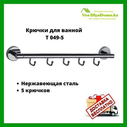 Крючки для ванной  Т 049-5, фото 2