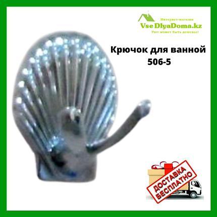 Крючок для ванной  506-5, фото 2