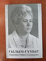 Академик Рәбиға Сыздықова. Ғылым-ғүмыр