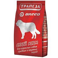 Сбалансированный Сухой корм «Трапеза» Breed для взрослых собак средних и крупных пород 20 кг.