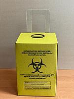 """Коробка КБУ 10л для безопасной утилизации медицинских отходов, класс """"Б"""""""