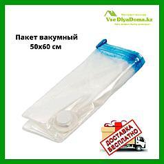 Пакет вакуумный 50х60 см