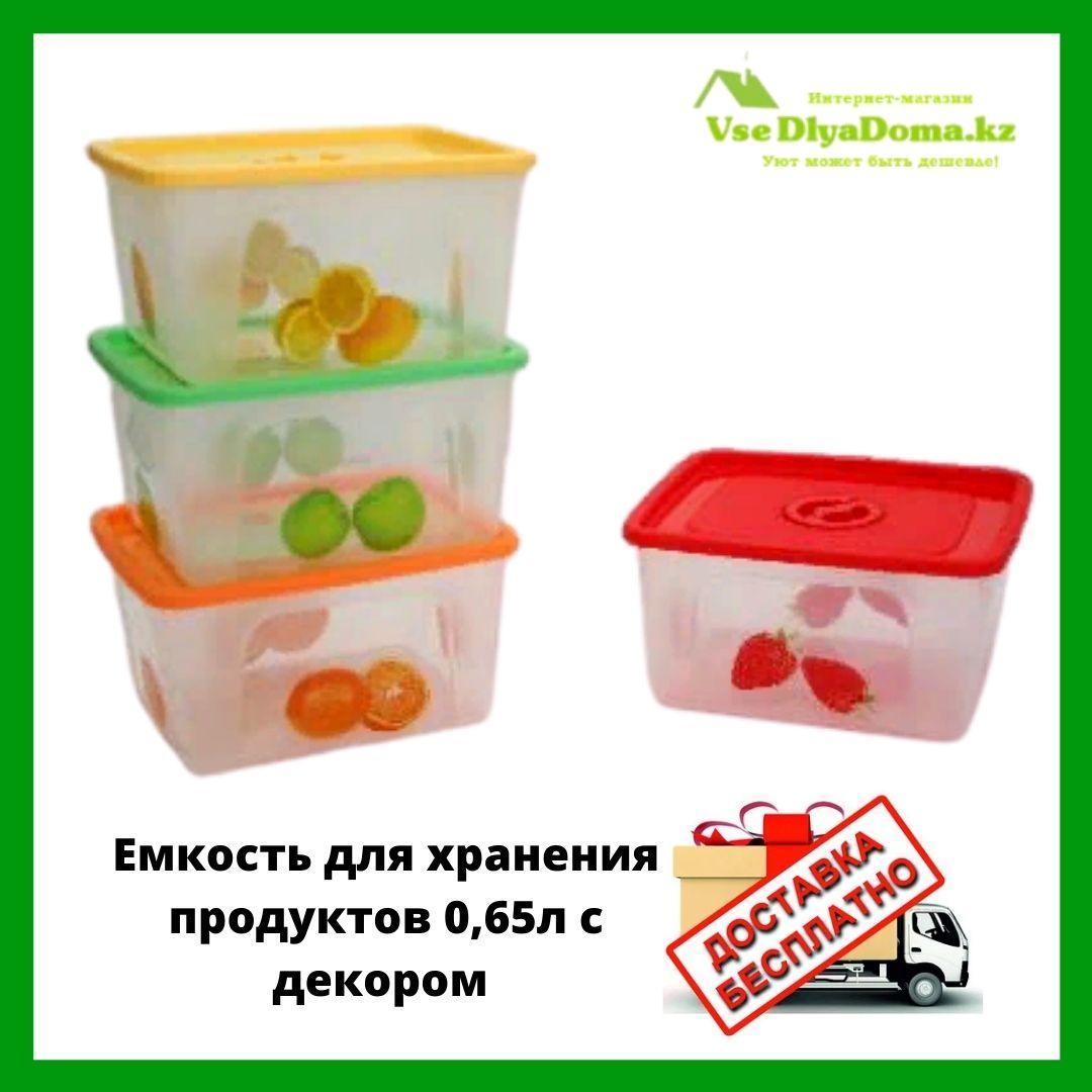Ёмкость для хранения продуктов 0,65л с декором