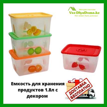 Ёмкость для хранения продуктов 1,8л с декором, фото 2