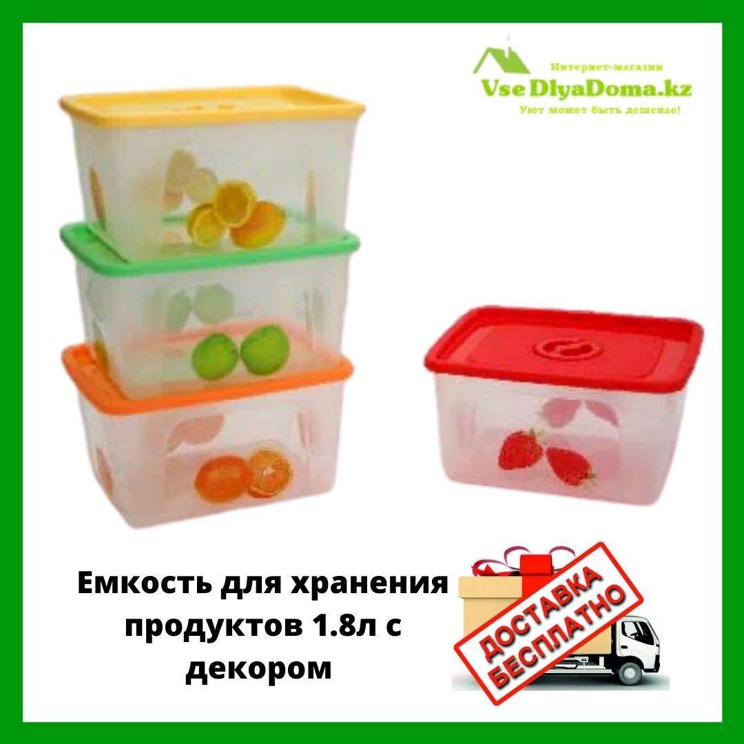 Ёмкость для хранения продуктов 1,8л с декором