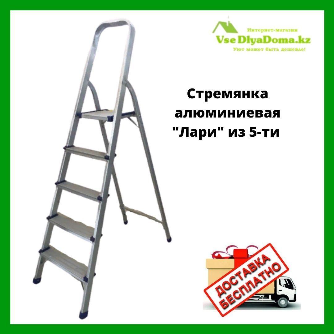 "Стремянка алюминиевая ""Лари"" из 5-ти"