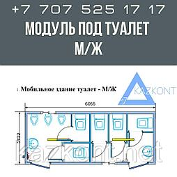 Модуль под Туалет М/Ж