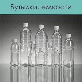 Бутылки, емкости