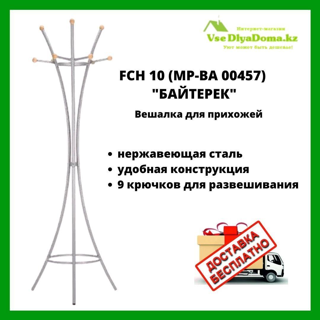 Стойка для верхней одежды Байтерек FCH 10