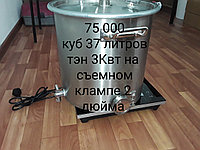 Перегонный куб с ТЭН 3 Квт со съемным ТЭНом на клампе 2 дюйма с заглушкой.