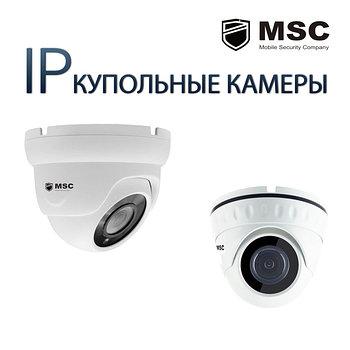 Внутренние IP (цифровые) камеры
