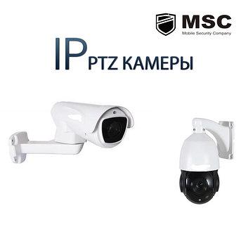 PTZ (поворотные) IP камеры