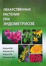 Лекарственные растения при эндометриозе