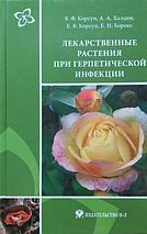 Лекарственные растения при герпетической инфекции