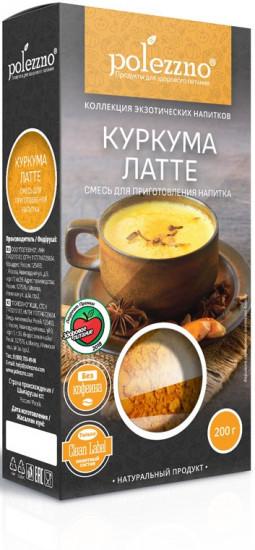 Куркума Latte
